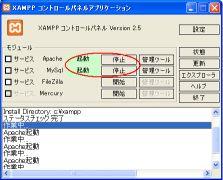 xampp_ctl