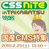 CSS Nite In TAKAMATSU