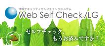 webselfcheck