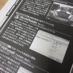 雑誌「IP!」7月号