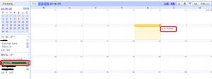 googleカレンダー反映