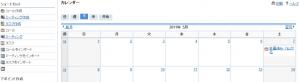 sugarCRMカレンダー