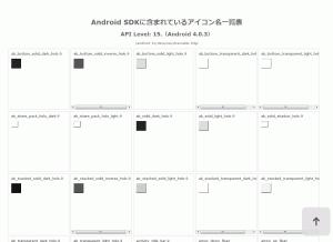 Android SDK アイコン名一覧表 通常時