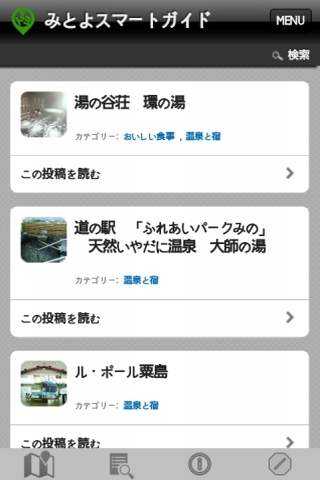 smartguide_02