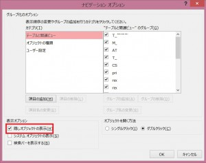 access2013_02