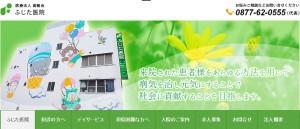 善通寺市のふじた医院(高樹会)